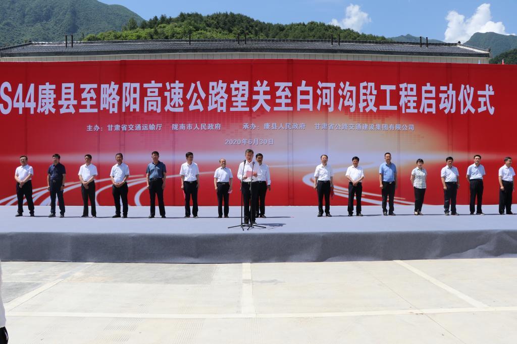 S44康县至略阳高速公路工程建设