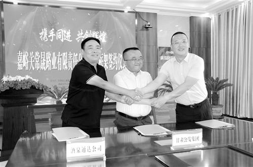 甘肃省首家公路国企混改框架协议完成签约