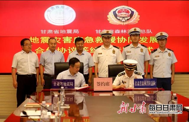 甘肃省森林消防总队和省地震局举行地震灾害应急救援协同发展合作协议签约暨挂牌仪式