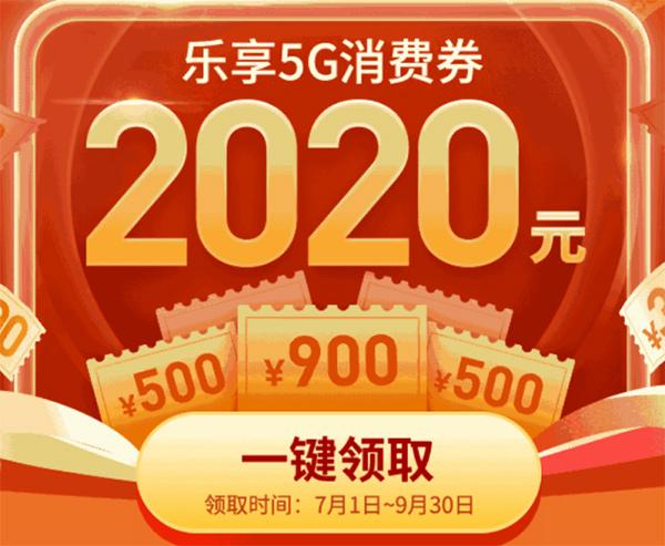 价值2亿的5G消费券正在免费派发中!