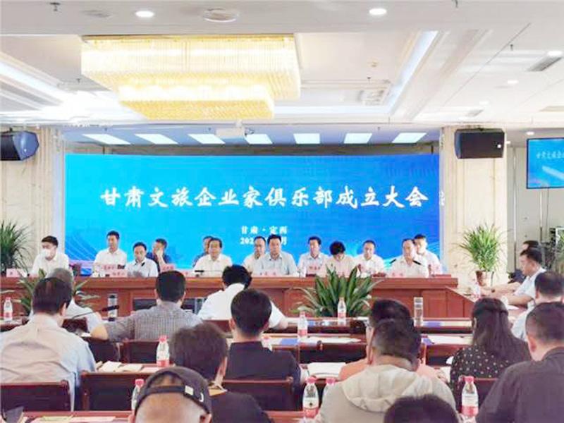 甘肃文旅企业家俱乐部在临洮成立
