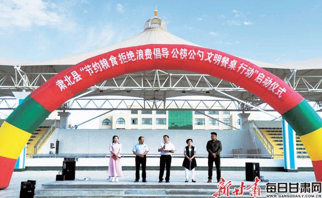 """【图片新闻】肃北县举行""""节约粮"""