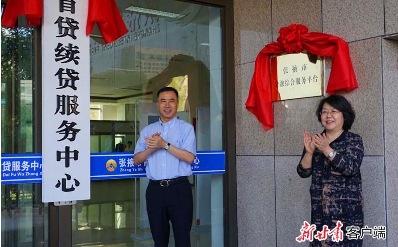 张掖市首贷续贷服务中心启动运行 首日为25家企业授信1.28亿元