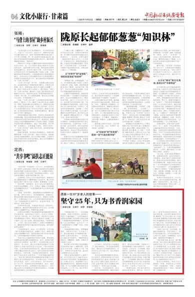 【中央媒体看甘肃】酒泉一位87岁老人的故事――坚守25年,只为书