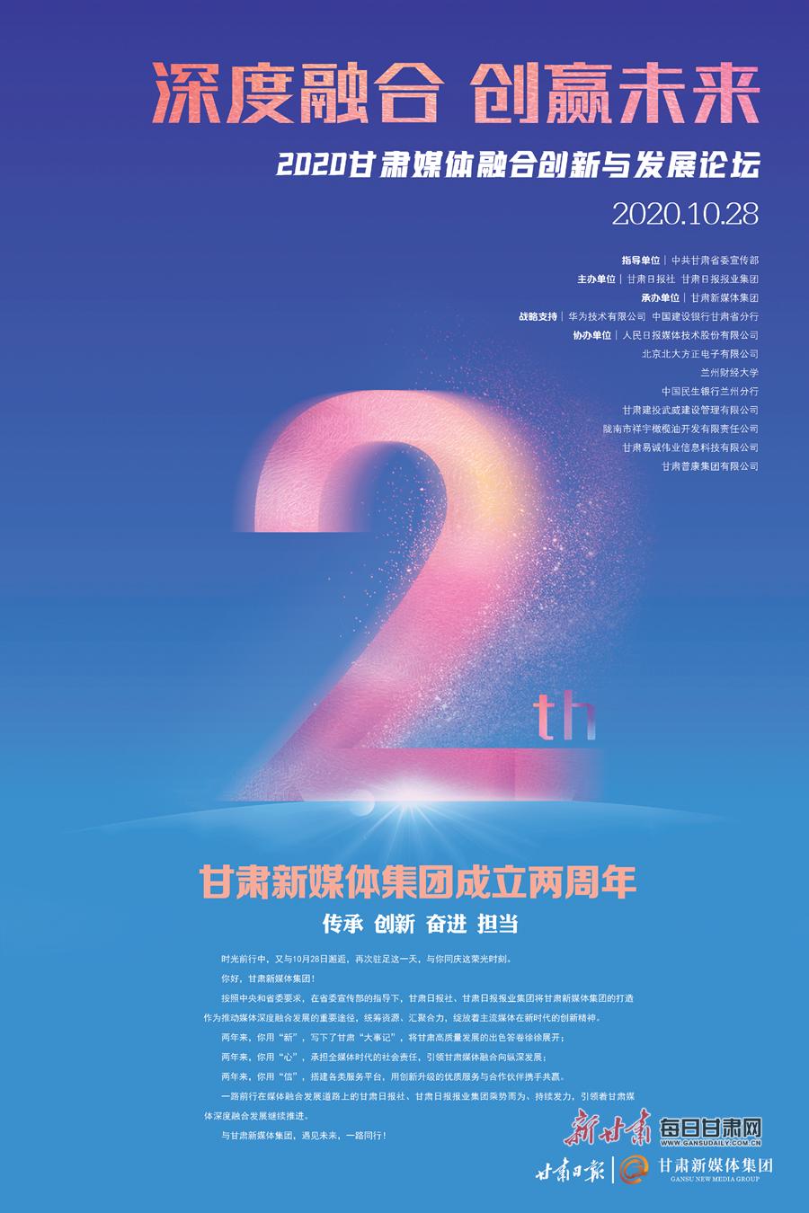 深度融合 创赢未来 2020甘肃媒体融合创新与发展论坛10月28日召开