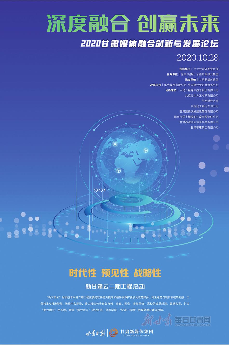 深度融合 创赢未来 2020甘肃媒体融合创新与发展论坛