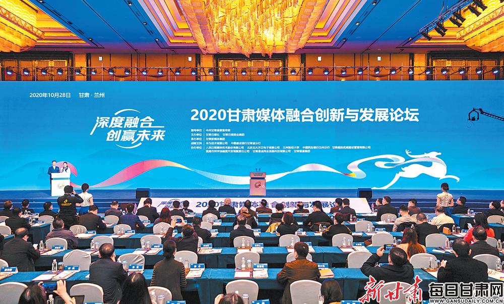2020甘肃媒体融合创新与发展论坛在兰举办