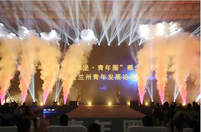 """2020""""海德堡·青年圈""""概念发布会暨兰州青年发展论坛在兰举办"""