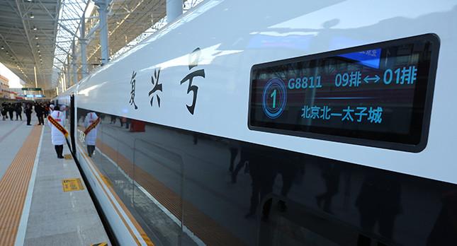 京张高铁首趟复兴号智能动车组G8811次列车