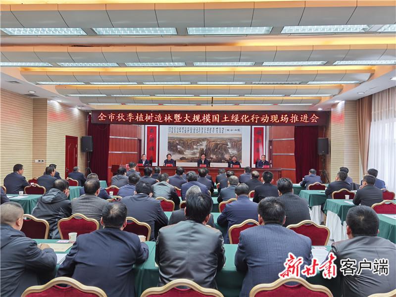 荒山秃岭披绿装 释放生态新福利 ――庆阳市推进造林暨大规模国土