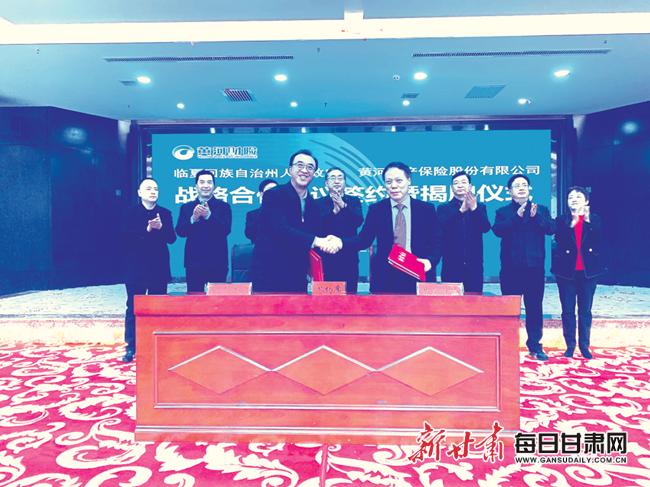 黃河財險與臨夏州簽訂戰略合作協議