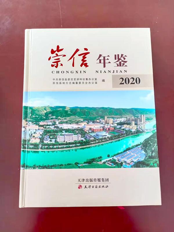 《崇信年鉴(2020)》正式出版发