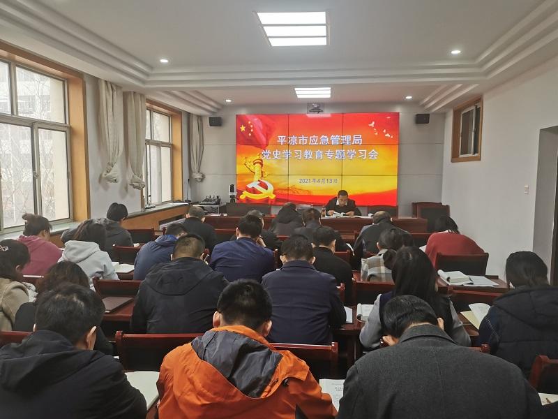 平凉:市应急管理局召开党史教育专题学习会
