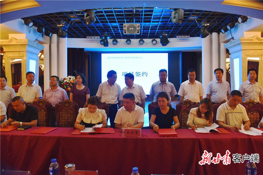 镇原县特色农业产业项目招商兰州推介会签约现场。.jpg