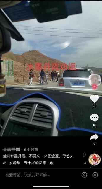 今日你去水墨丹霞天盛娱乐app了吗?景区致歉了