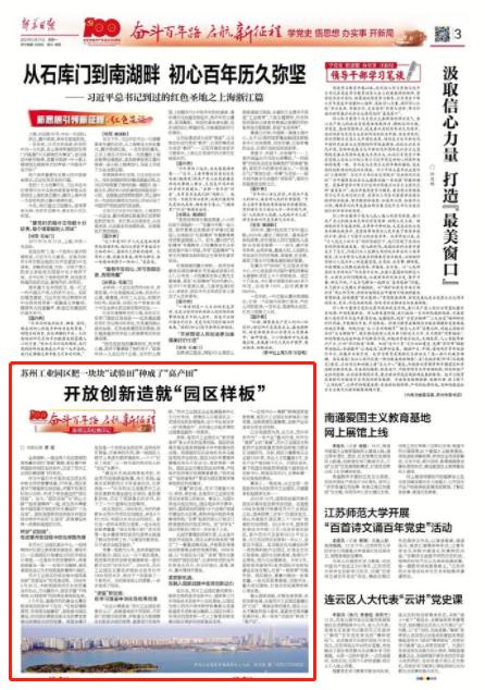 点击查看《新华日报》原文