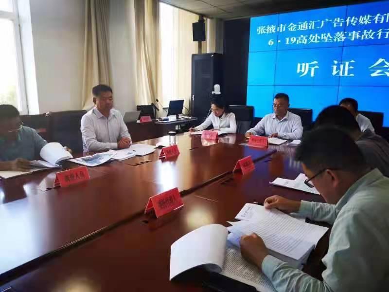 张掖:甘州区应急管理局召开行政处罚案件听证会
