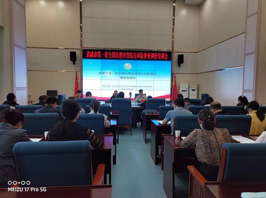 武威召开全市自然灾害综合风险普查调查培训会议
