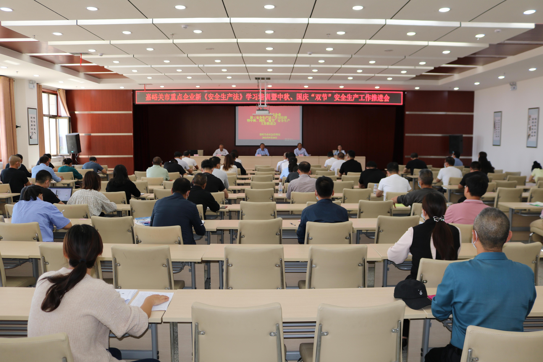 嘉峪关市应急管理局举办新《安全生产法》宣讲培训会