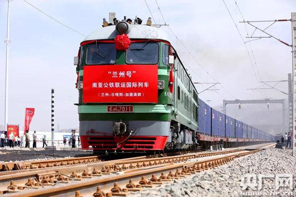 """我国第一列南亚公铁联运国际货运列车""""兰州号""""开通.jpg"""