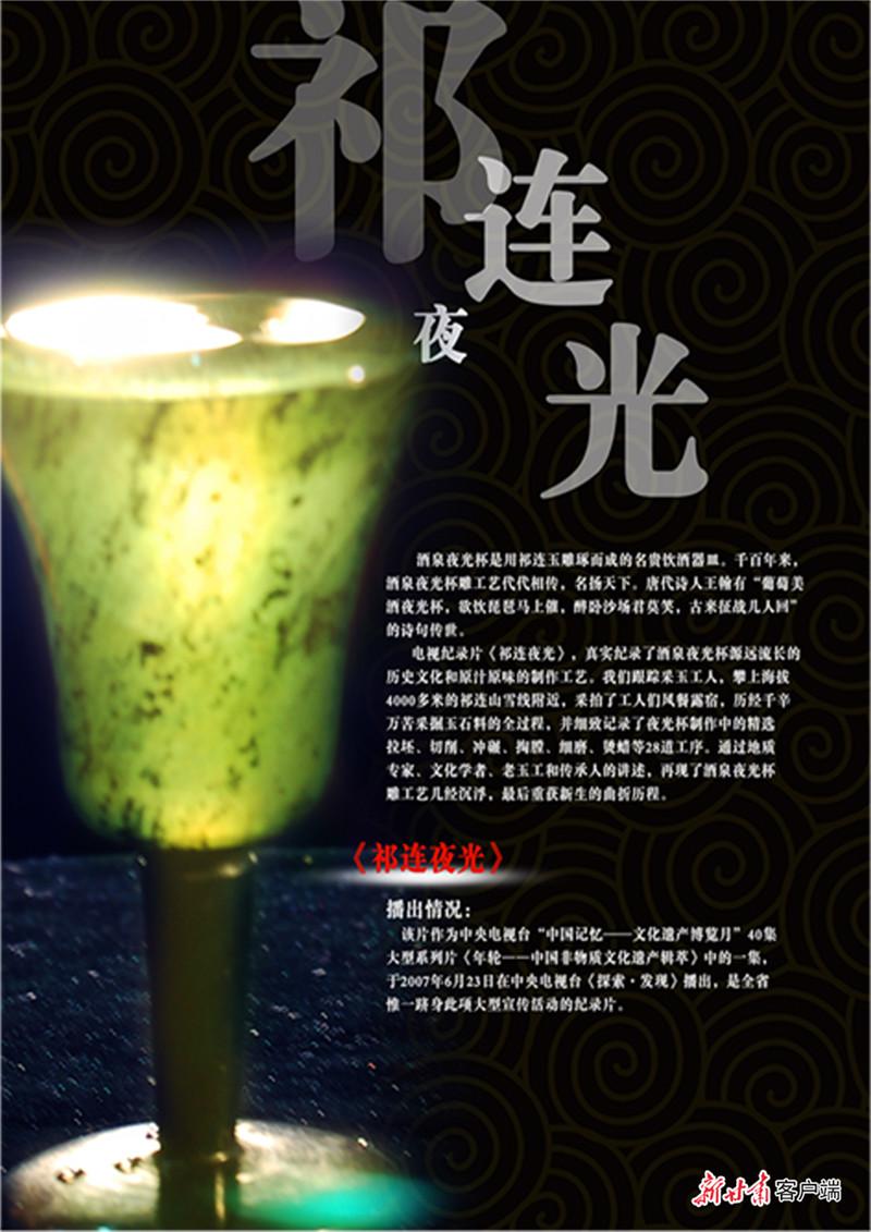 《祁连夜光》海报2007.jpg
